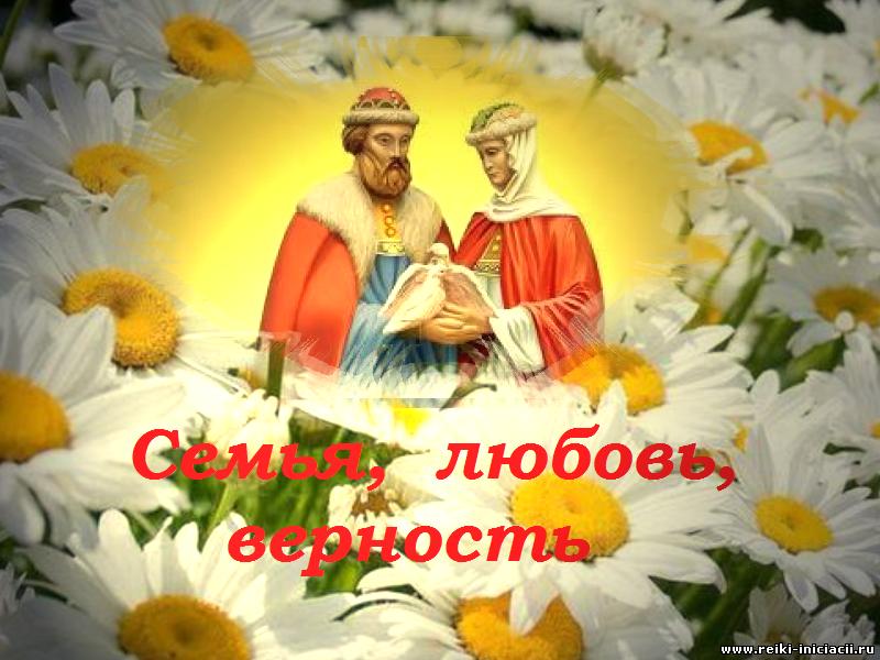 День семьи,любви и верности