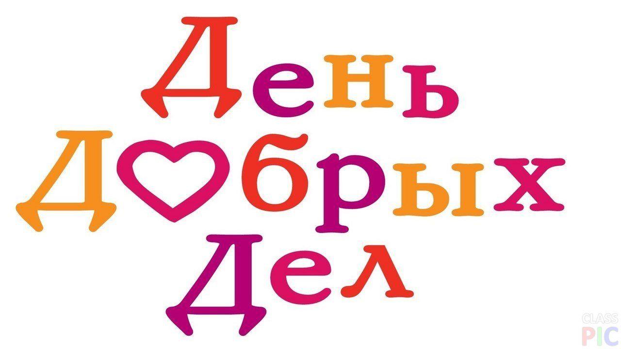 День добрых дел отметили в Ростовской области