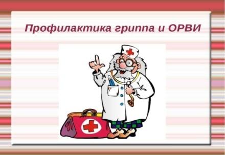 Профилактика гриппа и ОРВИ в МБУ Чертковский ЦСО