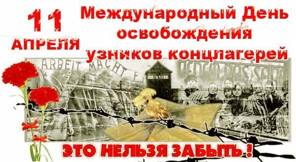 Международный день освобождения узников фашистских концлагерей.