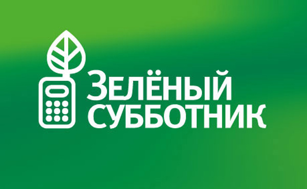 Зеленый субботник