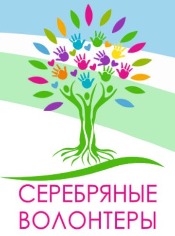 Серебряное волонтерство