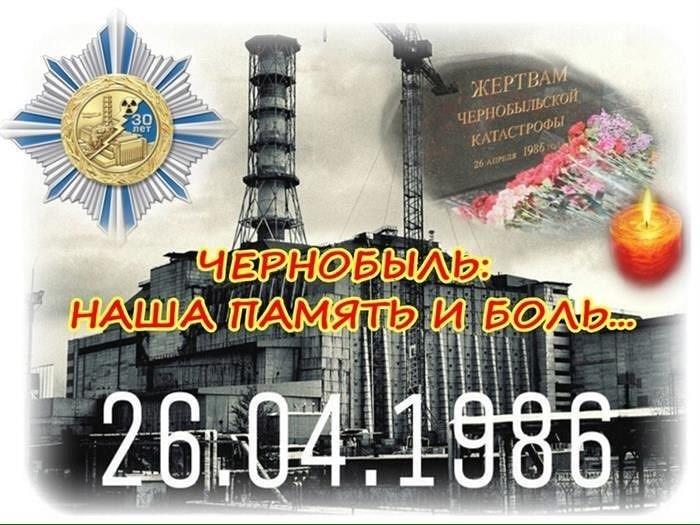 День памяти Чернобыльской катастрофы