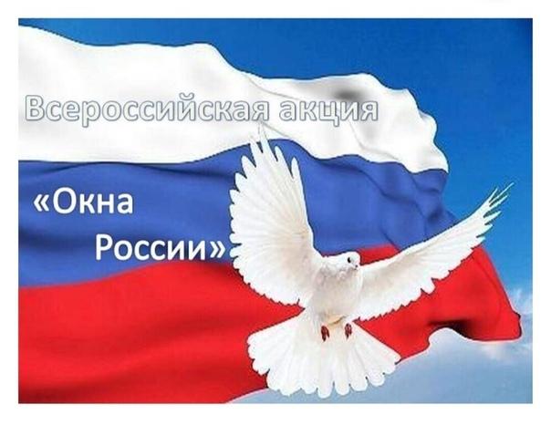 """Всероссийская акция """"Окна России"""""""