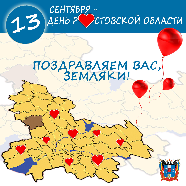 День рождения Ростовской области