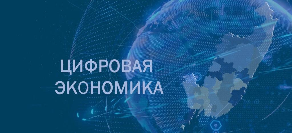 «Цифровая экономика Российской Федерации»