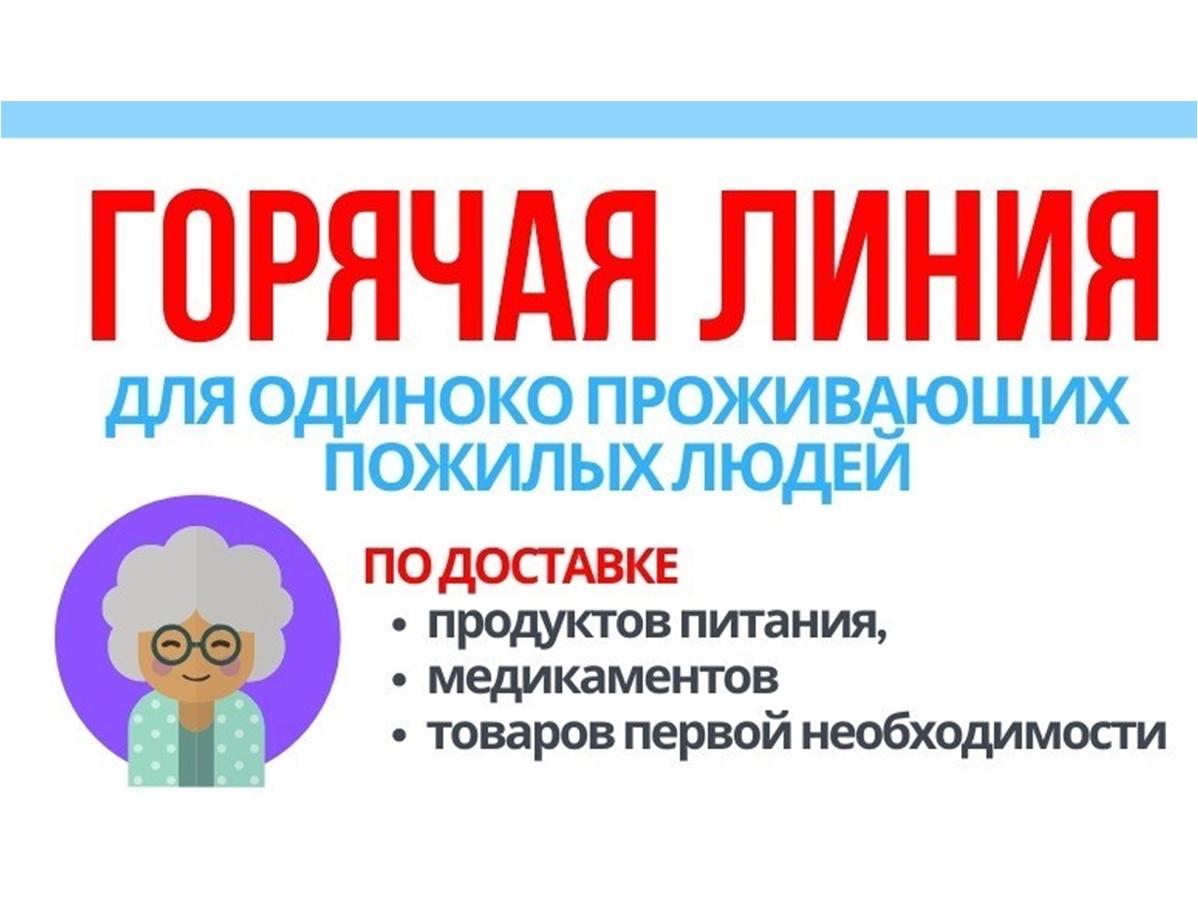 «Горячая линия» для оказания помощи в приобретении и доставке предметов первой необходимости одиноко проживающим гражданам старше 65 лет