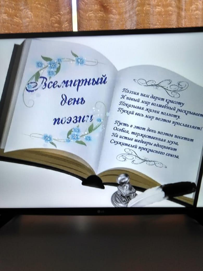 День поэзии в Социально-реабилитационном отделении № 2