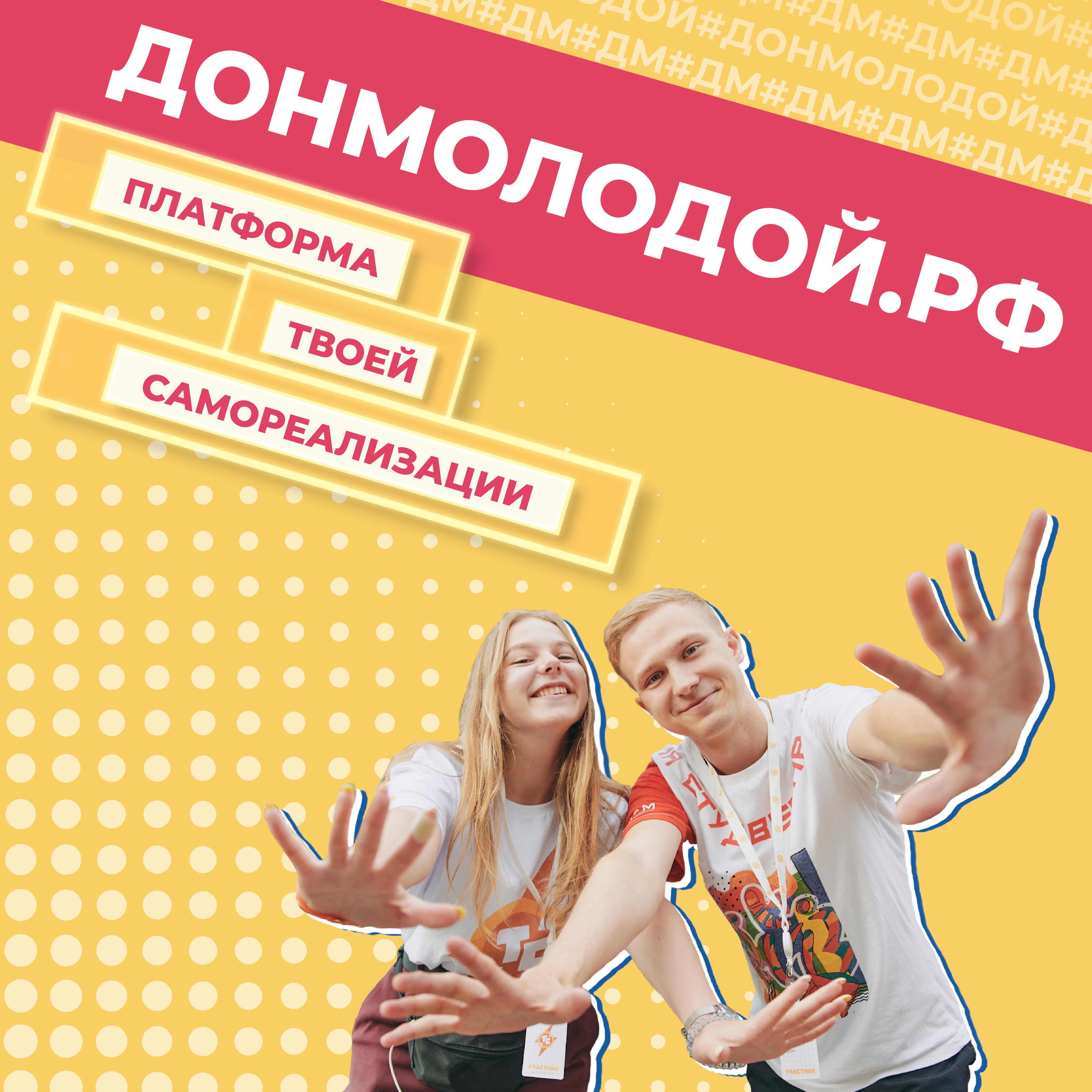 Платформа самореализации Донмолодой